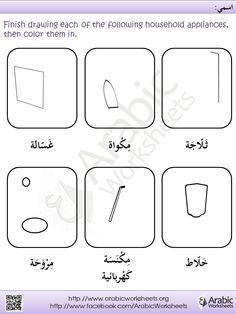 arabic worksheet tools worksheet answers arabic. Black Bedroom Furniture Sets. Home Design Ideas