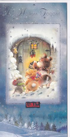 LISI MARTIN New Year mouse dog hare Russian modern folding greeting card | eBay