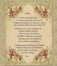 Greek Symbol, Vintage World Maps, Symbols, Frame, Quotes, Picture Frame, Quotations, Icons, Qoutes