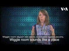 Английский за минуту - wiggle room.