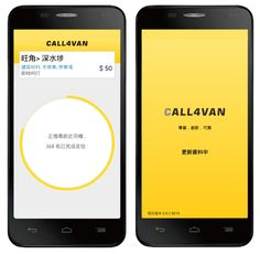 CALL4VAN | 專業‧創新‧可靠
