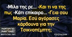 Funny Greek Quotes, Funny Memes, Funny Shit, Funny Stuff, Humor, My Favorite Things, Breathe, Funny Things, Funny Things