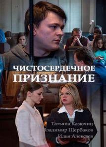 Смотреть Чистосердечное признание сериал 2017