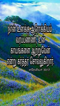 Bible Words Images, Tamil Bible Words, Bible Promises, Jesus Pictures, Jesus Quotes, Word Of God, Bible Verses, Mens Fashion, Gallery