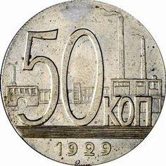 50 копеек 1929 года (2)