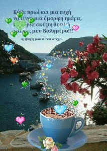 Good Morning Flowers Gif, Good Morning Beautiful Pictures, Good Morning Picture, Good Morning Good Night, Morning Pictures, Good Morning Quotes, Good Morning Messages Friends, Tea Gif, Cute Cat Gif