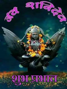 Shani Dev, Wine Wallpaper, Lord Vishnu Wallpapers, Radhe Krishna, Hanuman, Durga, Good Morning Wallpaper, Goddess Lakshmi, Indian Gods