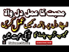 Muhabbat Ka Amal Dil Wala Amal Apne Dil Pe Karen Tarpy Ga Mehboob Apke Muhabbat Main By Hakeem Haziq - YouTube