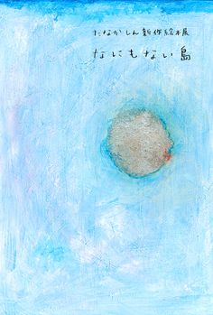 a new picture book exhibition of Shin Tanaka