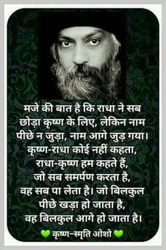 We want this... Osho Quotes Love, Osho Love, Chankya Quotes Hindi, Good Thoughts Quotes, My Life Quotes, Faith Quotes, Quotations, Inspirational Quotes, Qoutes