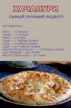 Food Discover Хачапурі Russians have some of the most diverse a Georgian Food Best Pancake Recipe Good Food Yummy Food Savoury Baking Russian Recipes Winter Food Winter Meals Unique Recipes Healthy Meat Recipes, Easy Cookie Recipes, Cooking Recipes, Russian Recipes, Winter Food, Winter Meals, Food Photo, Food Videos, Food To Make