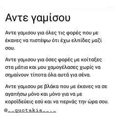 Δημοσίευση στο Instagram από @__quotakia__._ • 20 Φεβ, 2019 στις 10:32 πμ UTC Rap Quotes, Poetry Quotes, Qoutes, Love Quotes, I Love You, My Love, Greek Quotes, True Words, Be Yourself Quotes