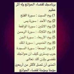 Arabic Poetry, Arabic Words, Arabic Quotes, Islamic Qoutes, Islamic Messages, Duaa Islam, Islam Quran, Allah Islam, Tafsir Coran