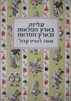 Alice in Wonderland. Year: #1963. Country: #Israel. Illustrations: John Tenniel. Additional Info: Machbarot Le'sifrut Publishing #Hebrew edition. #book #cover #art