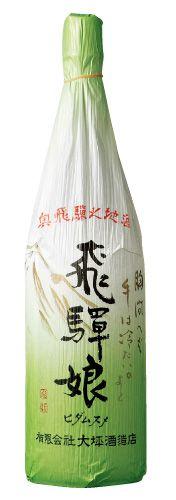 【HIDAMUSUME】 #sake #nihonshu #japan