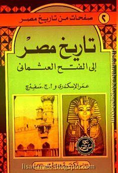 تاريخ مصر الى الفتح العثماني - عمر الاسكندر (ط مدبولي) تحميل وقراءة أونلاين pdf