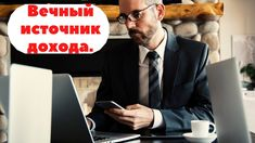 Вечный источник дохода. Car Accident Lawyer, Accident Attorney, Sell Your Business, Unusual Words, Personal Injury Lawyer, Photo Checks, Atlanta, Punk, People