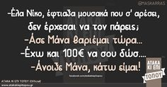 True Meaning Of Life, Funny Greek, Greek Quotes, Greeks, Funny Images, Sarcasm, Cry, Meant To Be, Laughter