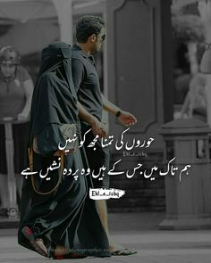 Image may contain: 1 person, shoes and text Love Poetry Images, Love Romantic Poetry, Poetry Quotes In Urdu, Best Urdu Poetry Images, Love Quotes With Images, Love Poetry Urdu, Quotes Images, Image Poetry, Muslim Couple Quotes