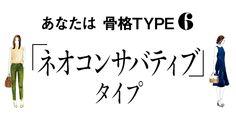あなたは骨格TYPE6「ネオコンサバティブ」タイプ Short Waist, Personal Style, Beauty, Hair, Fashion, Moda, Fashion Styles, Beauty Illustration, Fashion Illustrations