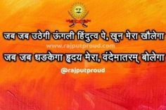 Hinduwadi status in hindi Shri Ram Wallpaper, Shri Ram Photo, Shiva Meditation, Hindu Quotes, Lion Photography, Ram Photos, 15 August, Army Love, Status Hindi