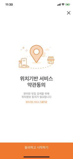망고플레이트 _ 181203 Ui Ux Design, Graphic Design, Mobile Banner, Mobile App Design, Ui Kit, Layout, Page Layout, Visual Communication