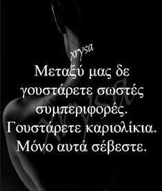 Esu den sevesai kamia apla me ta kariolikia den thigontai ta sumferonta sou! Greek Quotes, Sarcasm, Funny Memes, Wisdom, Love, Smile, Amor, El Amor, Smiling Faces