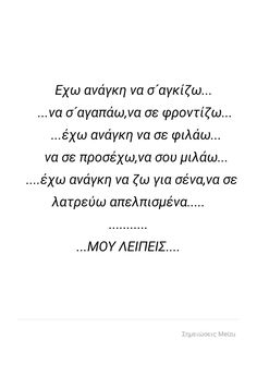 Greek Quotes, Sad Quotes, Love Quotes, Endless Love, Truths, Poetry, Romance, Pasta, Wallpapers