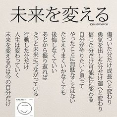 Embedded Wise Quotes, Famous Quotes, Inspirational Quotes, Japanese Quotes, Quotations, Qoutes, Special Words, Positive Mind, Favorite Words