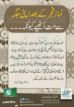 Ameen plz do this Islamic Prayer, Islamic Teachings, Islamic Dua, Islamic Qoutes, Duaa Islam, Allah Islam, Islam Quran, Islam Hadith, Quran Pak