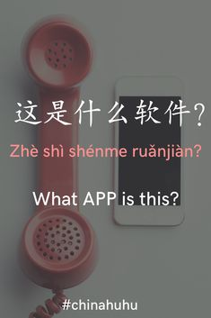 """'Speaking phrases' with China huhu In China people also use word """"APP"""" instead of """"ruanjian"""". In China people also use word """"APP"""" instead of """"ruanjian"""". Mandarin Lessons, Learn Mandarin, Chinese Phrases, Chinese Words, Basic Chinese, Funny Chinese, Chinese Flashcards, Word App, Learn Chinese Characters"""
