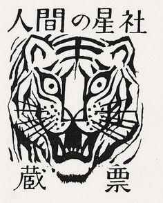 Tiger Bookplate (1936, Taiwan).  Designed by Tateishi Tetsuomi.