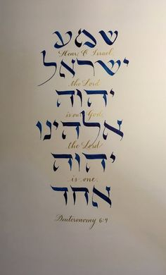 The Shema prayer hand lettered in blue and gold inks, size of composition about Frameable. Hebrew and English calligraphy done by hand. Biblical Hebrew, Hebrew Words, Jesus In Hebrew, Hebrew Prayers, Deuteronomy 6 4, Psalms, Jewish Beliefs, Messianic Judaism, Learn Hebrew