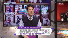 MBC 스포츠 매거진 11월 22일 (일) - http://heymid.com/mbc-%ec%8a%a4%ed%8f%ac%ec%b8%a0-%eb%a7%a4%ea%b1%b0%ec%a7%84-11%ec%9b%94-22%ec%9d%bc-%ec%9d%bc/