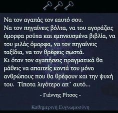 Να αγαπάς τον εαυτό σου.. Wisdom Quotes, Book Quotes, Words Quotes, Wise Words, Me Quotes, Funny Quotes, Sayings, Explanation Quotes, Meaningful Quotes