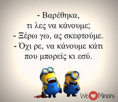 funny, greek, and quotes εικόνα Funny Greek Quotes, Super Funny Quotes, Funny Picture Quotes, Funny Photos, Funny Images, Minion Humour, Minion Jokes, Minions, Funny Minion