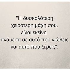 Quotes greek crazy new Ideas Greek Quotes, Wise Quotes, Happy Quotes, Funny Quotes, Inspirational Quotes, Qoutes, The Words, Greek Words, Clever Quotes