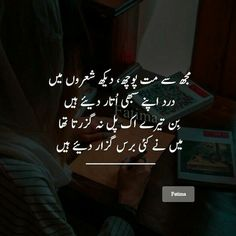 Poetry Text, Poetry Pic, Urdu Poetry, Text Quotes, Urdu Quotes, Life Quotes, Qoutes, Leo Traits, Urdu Shayri