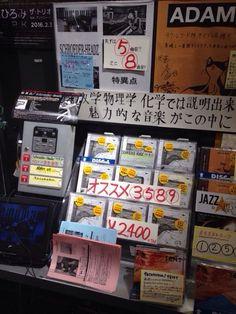【J-JAZZ 】  3日20日(日) 20時~当店でミニライブ開催!  【#Schroeder-Headz 】  最新作「特異点」 聴きましたか?  まだイベント参加券付きます!  (1平)