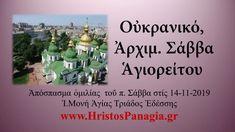 Οὐκρανικό, 14-11-2019, Ἀρχιμ. Σάββας Ἁγιορείτης