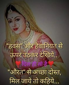 ❤ s anas ❤ Girly Quotes, True Quotes, Hindi Quotes, Quotations, Shayri Life, Geeta Quotes, Emerson Quotes, Too Late Quotes, Funny Jokes In Hindi