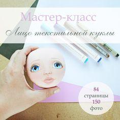 """Блог Мои любимые игрушки. Анна Балябина, авторские куклы и игрушки: Мастер-класс """"Лицо текстильной куклы"""" в магазине"""