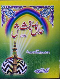 Books pdf urdu naqabat in