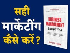 सही मार्केटींग कैसे करें?-Marketing success advice & tips in Hindi by Sa...