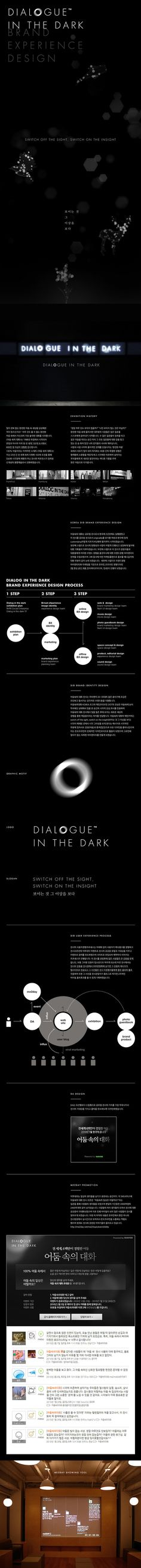 Dialog in the dark (Korea) Brand experience design on Behance