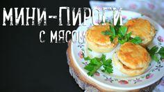 Мини-пироги с мясом [Рецепты Bon Appetit]  Жара закончилась, можно побаловаться пирожками! Очень вкусные и аппетитные мясные пирожки готовятся просто, а съедаются быстро! Мы поделимся с вами рецептом мясных пирожков, порадуйте деток и своих близких.  #pie #minipie #meat #tasty #delicious #yammy