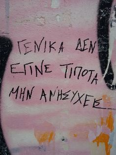 Rap Quotes, Poem Quotes, Qoutes, Life Quotes, Poems, Graffiti Quotes, Love Pain, Everything Is Possible, Greek Words