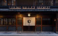 9月7日に京都の町家でクラフトビールを楽しむ「スプリングバレーブルワリー京都」がオープン。オープンに前に早速Oggiライターが訪問。しっぽりとした大人空間で飲むビールは格別!