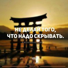 Японская пословица