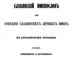Русский христианский именослов